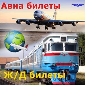Авиа- и ж/д билеты Александрова Гая