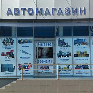 Автомагазины Александрова Гая