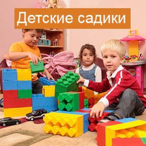 Детские сады Александрова Гая