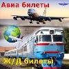 Авиа- и ж/д билеты в Александровом Гае