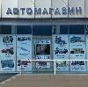 Автомагазины в Александровом Гае