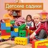 Детские сады в Александровом Гае