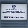 Отделения полиции в Александровом Гае