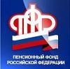 Пенсионные фонды в Александровом Гае