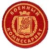 Военкоматы, комиссариаты в Александровом Гае