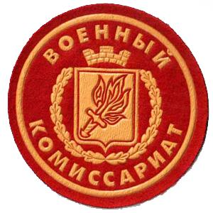 Военкоматы, комиссариаты Александрова Гая